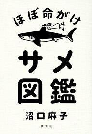 ほぼ命がけサメ図鑑 [ 沼口 麻子 ]