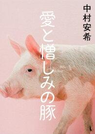 愛と憎しみの豚 [ 中村安希 ]