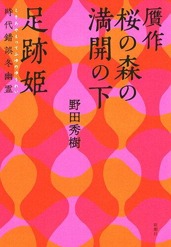 贋作 桜の森の満開の下/足跡姫 時代錯誤冬幽霊 [ 野田 秀樹 ]