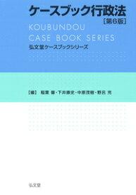 ケースブック行政法 (弘文堂ケースブックシリーズ) [ 稲葉 馨 ]