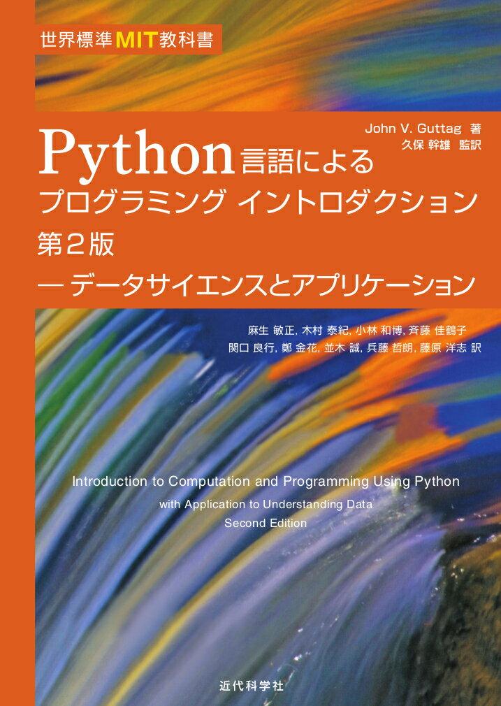 世界標準MIT教科書 Python言語によるプログラミングイントロダクション第2版 データサイエンスとアプリケーション [ ジョン V グッターク ]