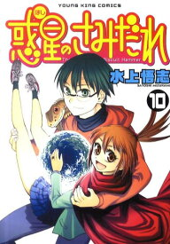 惑星のさみだれ(10) (Young king comics) [ 水上悟志 ]