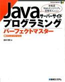Javaサーバーサイドプログラミングパーフェクトマスター