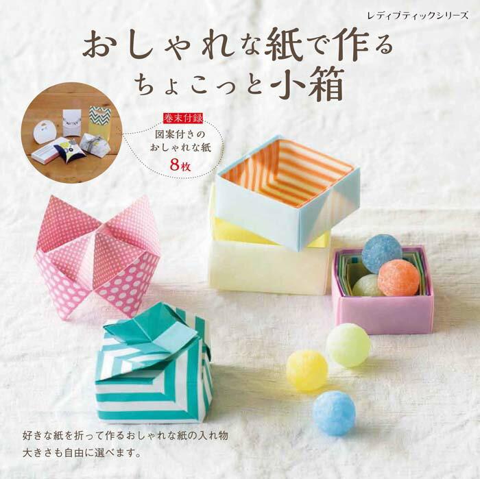 おしゃれな紙で作るちょこっと小箱 (レディブティックシリーズ)