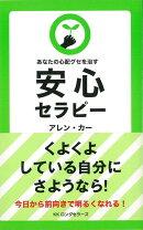 【バーゲン本】安心セラピー