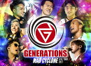 GENERATIONS LIVE TOUR 2017 MAD CYCLONE(初回生産限定)【Blu-ray】