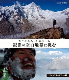 銀嶺の空白地帯に挑む カラコルム・シスパーレ ディレクターズカット版【Blu-ray】 [ 平出和也 ]