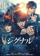 劇場版シグナル 長期未解決事件捜査班 Blu-ray豪華版【Blu-ray】