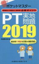 ポケットマスター理学療法士・作業療法士国家試験必修ポイントPT実地問題(2019)