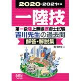 第一級陸上無線技術士試験吉川先生の過去問解答・解説集(2020-2021年版)