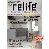 relife+(vol.36) リノベした家で、新しい人生を!/タワーマンションのリノベ/コ (別冊・住まいの設計)