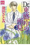 DR.東盛玲の所見 3