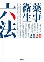 薬事衛生六法2020