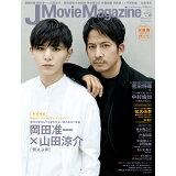 J Movie Magazine(Vol.58) 岡田准一×山田涼介『燃えよ剣』 (パーフェクト・メモワール)