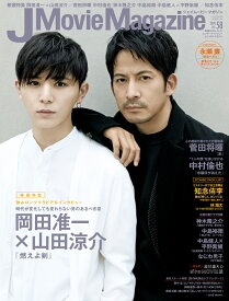 J Movie Magazine (Vol.58) (パーフェクト・メモワール)
