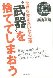 """世界を変えたいなら一度""""武器""""を捨ててしまおう スキルの奴隷から抜け出す7つのライフレベル [ 奥山真司 ]"""