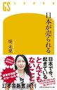 日本が売られる (幻冬舎新書) [ 堤未果 ]