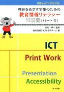 教師をめざす学生のための教育情報リテラシー15日間(パート2)