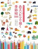 【謝恩価格本】色エンピツで描く 季節絵 1300
