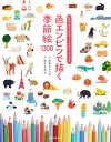 【謝恩価格本】色エンピツで描く 季節絵 1300 [ 石倉 ヒロユキ ]