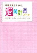 養護教諭のための週間計画ノート第5版
