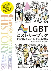 LGBTヒストリーブック 絶対に諦めなかった人々の100年の闘い [ ジェローム・ポーレン ]