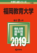 福岡教育大学(2019)