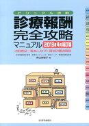 診療報酬・完全攻略マニュアル(2013年4月補訂版)