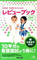 看護師・看護学生のためのレビューブック第16版