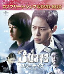 スリーデイズ〜愛と正義〜 <コンプリート・シンプルDVD-BOX>