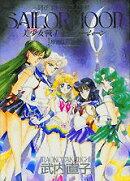 美少女戦士セーラームーン原画集(vol.3)