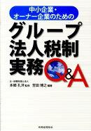 中小企業・オーナー企業のためのグループ法人税制実務Q&A
