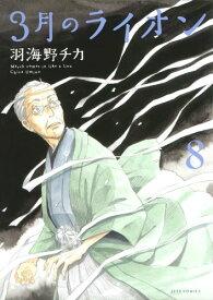 3月のライオン(8) (ヤングアニマルコミックス) [ 羽海野チカ ]