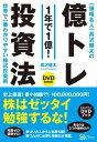 値幅名人 高沢健太の億トレ投資法 【DVDブック】史上最速! 最小知識! で1億円 [ 高沢健太 ]