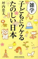 雑学 子どもにウケるたのしい日本