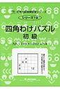 四角わけパズル(初級) 九九(1けた×1けた)レベル (サイパー思考力算数練習帳シリーズ) [ M.access ]
