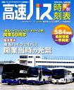 高速バス時刻表 2019夏・秋 (トラベルMOOK)
