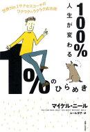 100%人生が変わる1%のひらめき