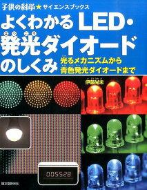 よくわかる LED・発光ダイオードのしくみ 光るメカニズムから青色発光ダイオードまで (子供の科学・サイエンスブックス) [ 伊藤尚未 ]