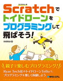 Scratchでトイドローンをプログラミングして飛ばそう!