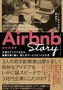 Airbnb Story 大胆なアイデアを生み、困難を乗り越え、超人気サービスをつくる方法 [ リー・ギャラガー ]