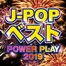 J-POP ベスト -POWER PLAY 2019-