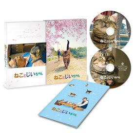 ねことじいちゃん Blu-ray豪華版【Blu-ray】 [ 立川志の輔 ]