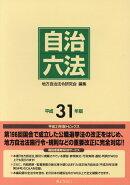 自治六法(平成31年版)