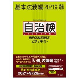 自治体法務検定公式テキスト 基本法務編 2021年度検定対応 [ 自治体法務検定委員会 ]