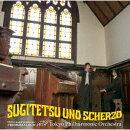 「SUGITETSU UNO SCHERZO(スギテツ・ウノ・スケルツォ)」 〜 15th anniversary Premium Album with 東京フィルハーモニー交響楽団 〜 (初回限定盤)