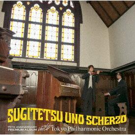 「SUGITETSU UNO SCHERZO(スギテツ・ウノ・スケルツォ)」 〜 15th anniversary Premium Album with 東京フィルハーモニー交響楽団 〜 (初回限定盤) [ スギテツ ]