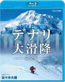 デナリ 大滑降 完全版【Blu-ray】