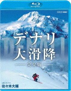 デナリ 大滑降 完全版【Blu-ray】 [ 佐々木大輔 ]