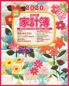 2020日記兼用お料理家計簿 (学研ヒットムック) [ 学研プラス ]